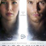 Фильм «Пассажиры»