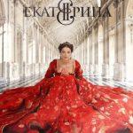 Сериал «Екатерина»