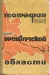 География Оренбургской области