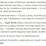 Яндекс. Те еще бизнесмены.