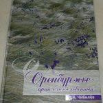 Альбом-атлас «Оренбуржье — край благословенный»