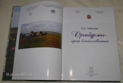 Альбом-атлас «Оренбуржье - край благословенный»