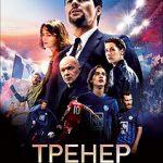 Фильмы «Тренер» и «Движение вверх»
