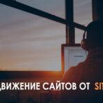Создание успешного и конкурентоспособного портала: почему стоит вкладывать деньги в продвижение сайтов и две причины работать с «Site Ok»