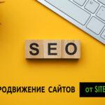 Выгодные условия на SEO продвижение сайтов вы получаете начав сотрудничество с «Site Ok»
