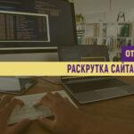 Раскрутка сайта в Киеве от «Site Ok»: этапы, позволяющие добиваться всегда наилучшего результата